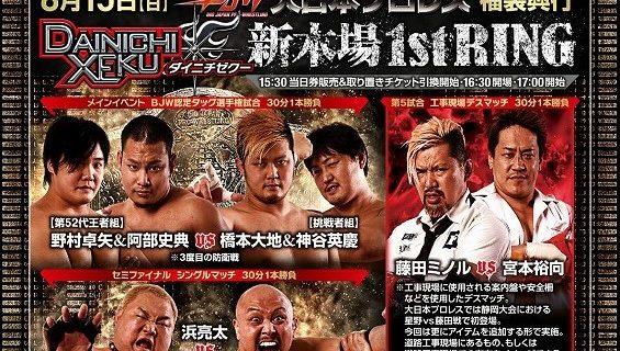 【大日本】8.15新木場大会『福袋興行~DAINICHI XEKU』デスマッチ形式決定!
