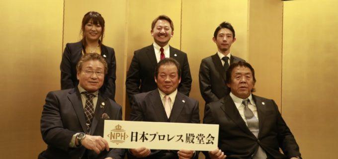 【日本プロレス殿堂会】日本プロレス史70周年記念大会『LEGACY』一部対戦カード発表!<9.14&15東京・後楽園ホール>