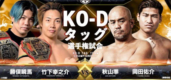 【DDT】8.15 後楽園ホール タイトルマッチ 予想アンケート