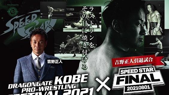 【ドラゴンゲート】8.1 神戸ワールド記念ホール2連戦・2日目『SPEED STAR FINAL』全対戦カード