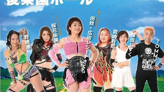 【WAVE】SAKI&清水ひかりがWAVE認定タッグ選手権試合に逆ゲリラオファー!8.22後楽園ホール全対戦カード決定!