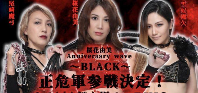 【WAVE】9.1新木場『NAMI☆1~Sep.~'21』全対戦カード決定!