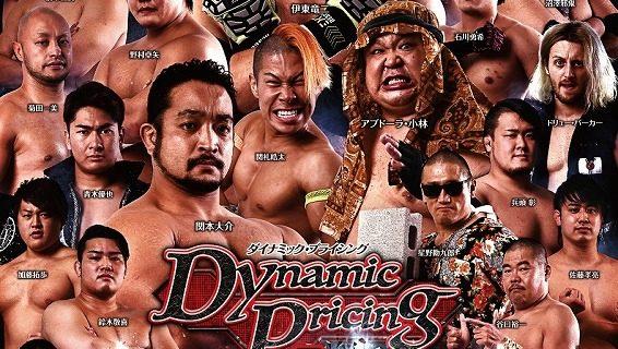 【大日本】9.11横浜ラジアントホール『ダイナミックプライシング2』1部・2部全対戦カード決定!