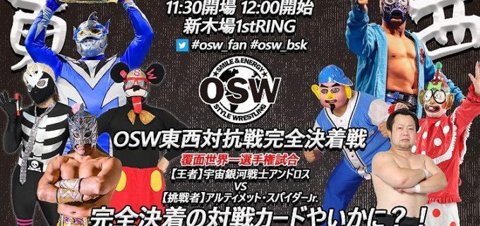 【OSW】8.22新木場『Trevian Night 5』で東西対抗戦完全決着戦を開催!追加参戦選手決定!