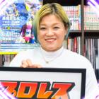 【プロレスラー選手名鑑】高橋奈七永 NANAE TAKAHASHI(SEAdLINNNG)