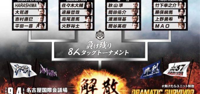 【DDT】9.4 名古屋「DRAMATIC SURVIVOR 2021」解散ユニット予想アンケート