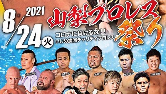【ZERO1】天下一ジュニアトーナメント2021開幕戦!8.24『山梨プロレス祭り』一部カード決定