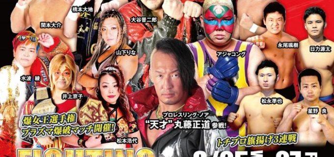 【ZERO1】『栃木プロレス旗揚げ戦』 大物『X』はプロレスリングNOAH・丸藤正道!