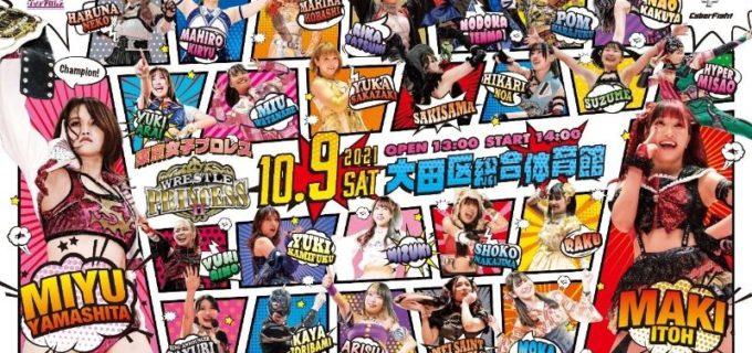 【東京女子】10.9 大田区総合体育館 WRESTLE PRINCESS Ⅱ 勝者予想アンケート