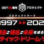 【DDT】25周年記念プロジェクトが始動!来年3・20両国国技館大会が決定、「D王」に火野、ボディガー、岡林らが参戦
