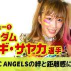 【ウナギ・サヤカ】<インタビュー①>5★STAR GP2021とCOSMIC ANGELSの絆について