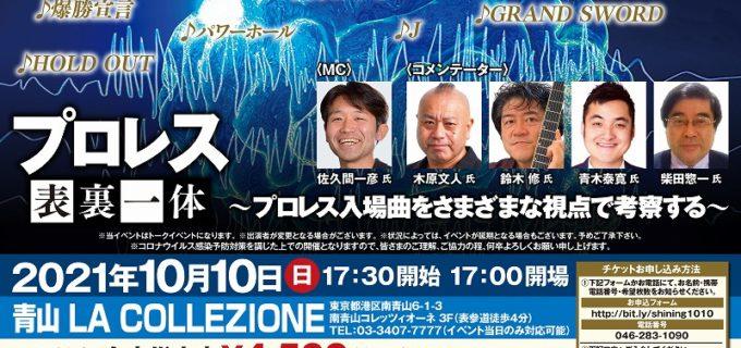 【イベント情報】10月10日(日)東京・青山で開催!プロレス表裏一体 ~プロレス入場曲をさまざまな視点で考察する~