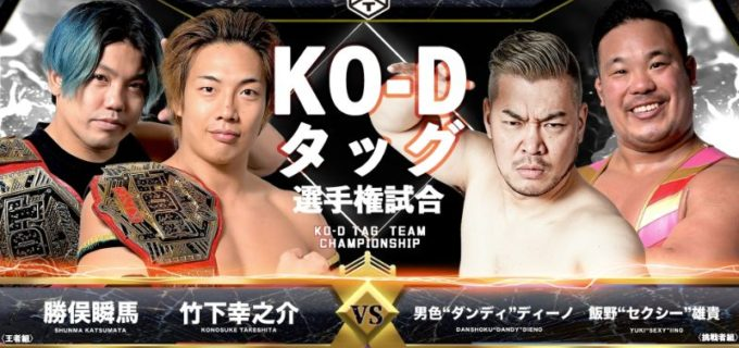 【DDT】9.12 西鉄ホール「TENJIN WARS 2021」主要マッチ 勝者予想アンケート