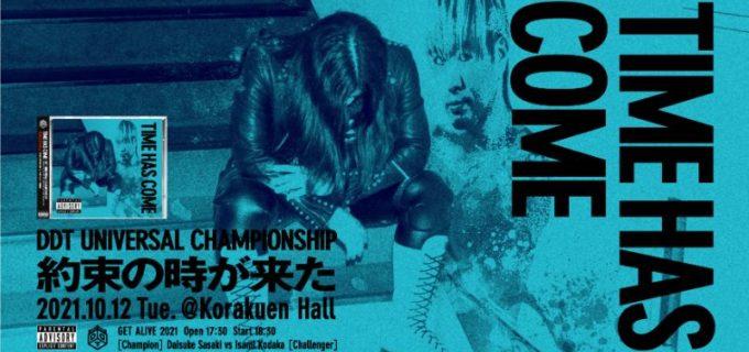 【DDT】10.12 後楽園ホール「Get Alive 2021」タイトルマッチ 勝者予想アンケート
