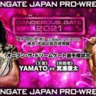 【ドラゴンゲート】9.20 大田区総合体育館「DANGEROUS GATE 2021」タイトルマッチ 勝者予想アンケート