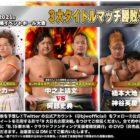 【大日本】9.5名古屋『Death Mania Ⅸ 2021』タイトルマッチ 勝者予想アンケート