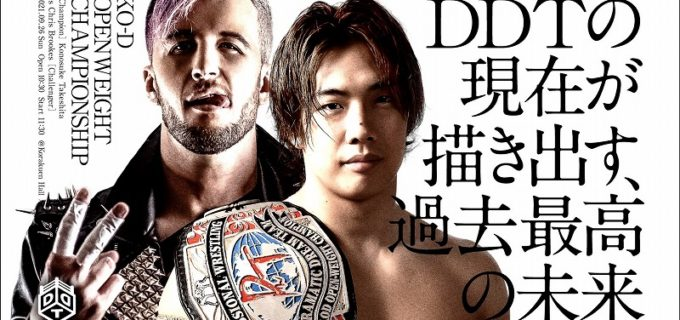 【DDT】火野裕士と坂口征夫が負傷によりしばらくの間欠場、9.26後楽園大会の一部カード変更