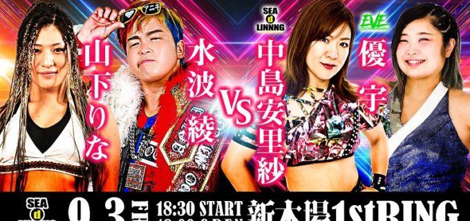 【SEAdLINNNG】9.3新木場大会『SHINKIBA NIGHT!』全対戦カード