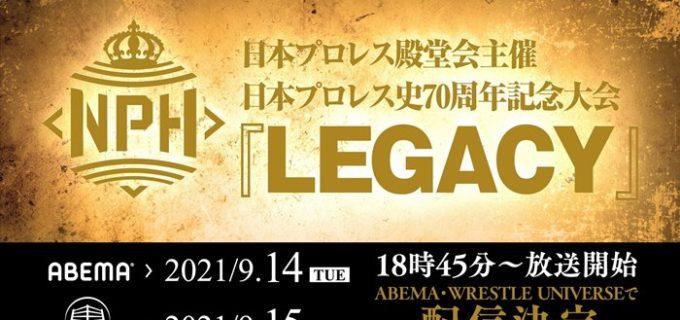 日本プロレス史70周年記念大会『LEGACY』放送情報決定!14日はABEMA、15日はWRESTLE UNIVERSEにて生中継!