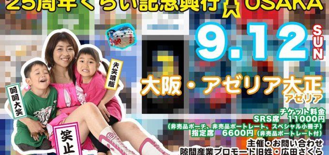 旧姓・広田レジーナさくら9.12大阪自主興行全対戦カード決定!