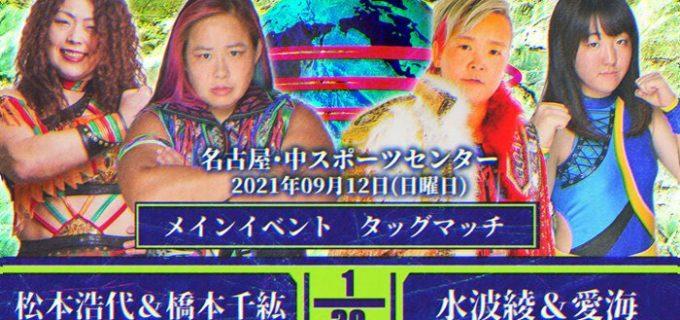【仙女】9/12(日)名古屋中スポーツセンター大会 一部対戦カード決定