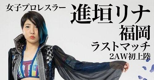 【2AW】進垣リナ 九州ラストマッチ開催!10.3福岡大会カード決定!