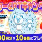 【プレゼント企画】フォロー&リツイートでQUOカードPayが当たる!公式Twitterにてキャンペーン開催!