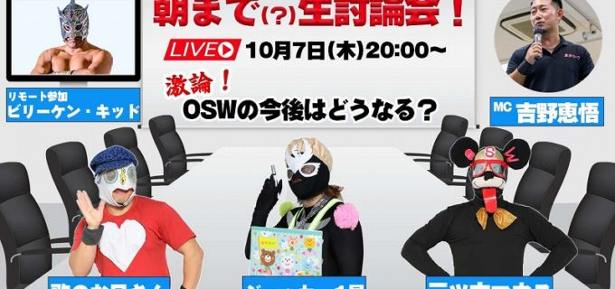 【OSW】10月7日20時~『OSW大討論会!OSWの今後はどうなる?』YouTube生配信にて意見を募集!