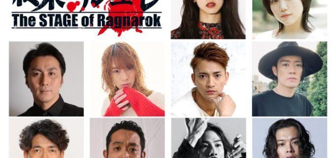 【大日本】「終末のワルキューレ」~The STAGE of Ragnarok~に関本大介の出演が決定!