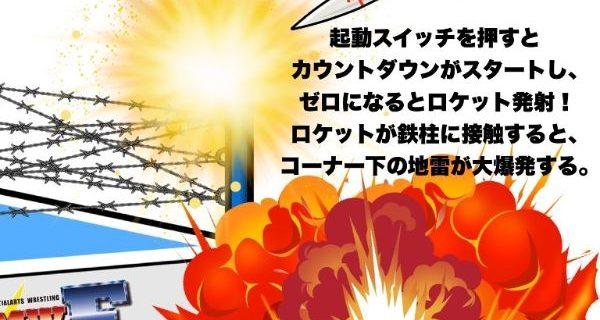 【FMW-E】10・24鶴見のメインの試合形式がさらに過激に変更!大仁田厚「電流爆破の原点に回帰じゃ!」