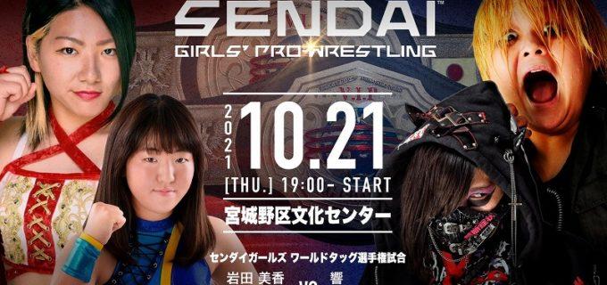 【仙女】タッグ&ジュニアタイトル戦開催!10.21宮城大会 全カード決定!
