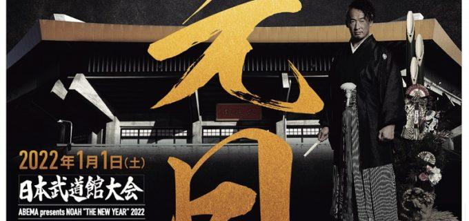 【ノア】ファンキー加藤さん、書き下ろしテーマ曲作成決定!1・1日本武道館大会に強力サポーター参戦!