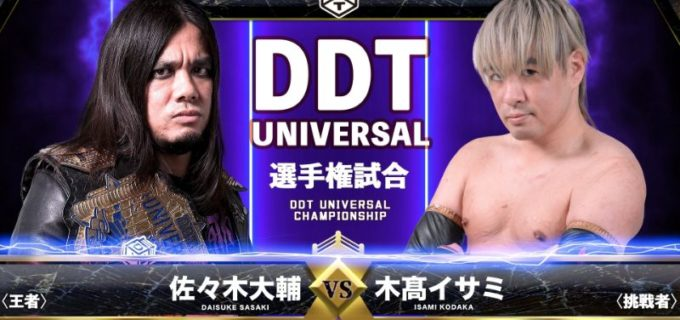 【DDT】10.12 後楽園大会のカード変更!佐々木のUNIVERSAL王座にイサミの挑戦が電撃決定