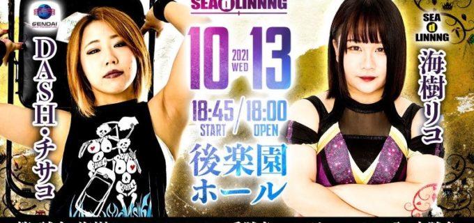 【SEAdLINNNG】海樹リコインタビュー!10.13後楽園大会で1日2試合出場敢行の意気込みを語る