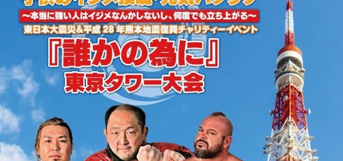 【ZERO1】 10/30東京タワーでジュニア選手権、他のカードは10/23オンラインサイン会で抽選