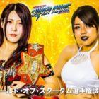 【スターダム】11.3『KAWASAKI SUPER WARS ~川崎超女大戦~』タイトルマッチ 勝者予想アンケート